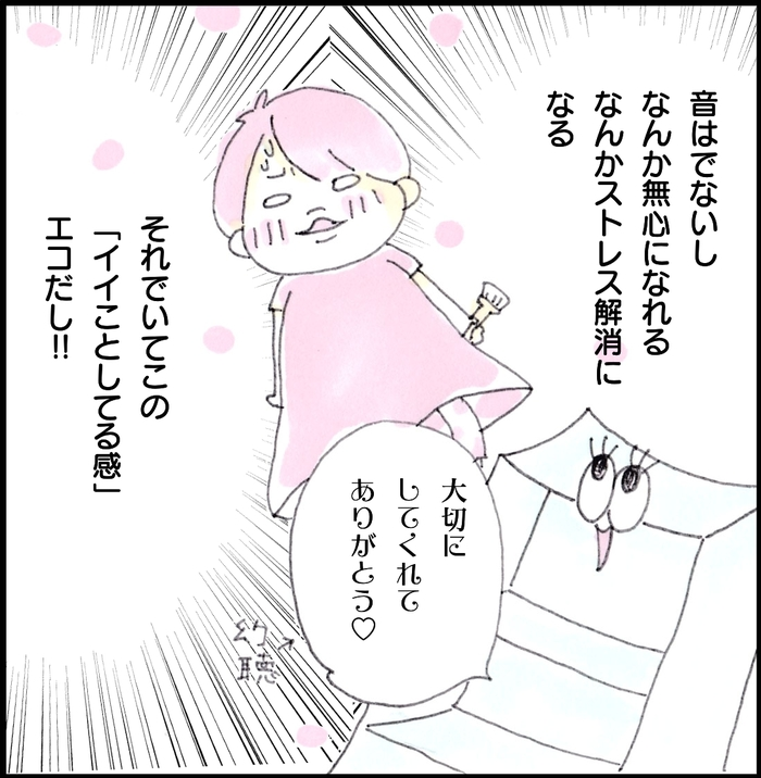 子どもの昼寝タイムにプチDIY♡手軽に楽しいだけじゃなく、思わぬ効果も!の画像6