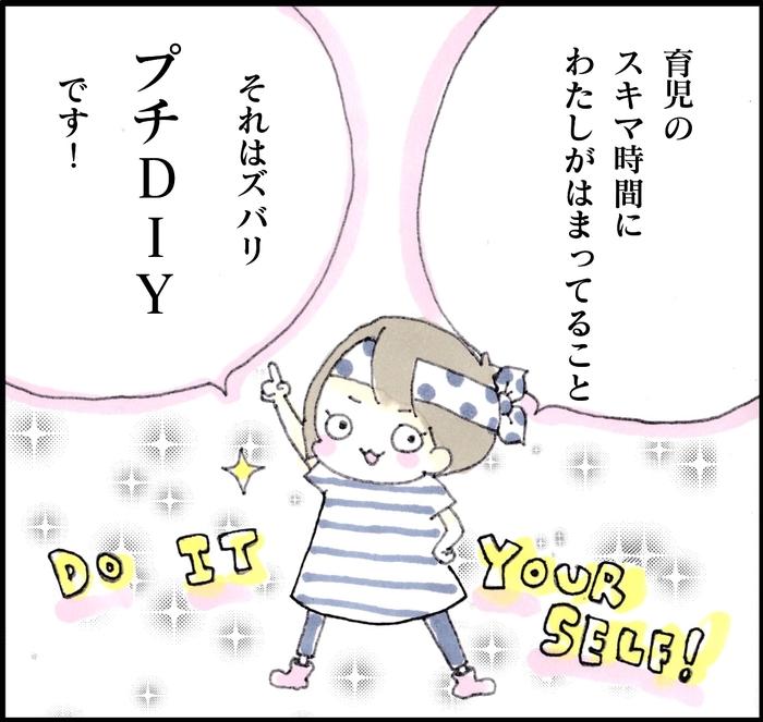 子どもの昼寝タイムにプチDIY♡手軽に楽しいだけじゃなく、思わぬ効果も!の画像1