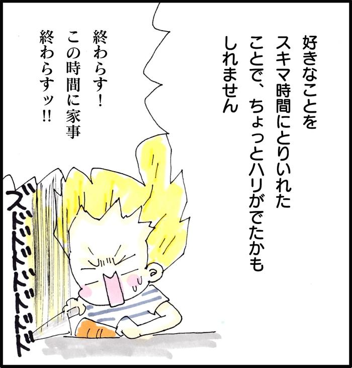 子どもの昼寝タイムにプチDIY♡手軽に楽しいだけじゃなく、思わぬ効果も!の画像14