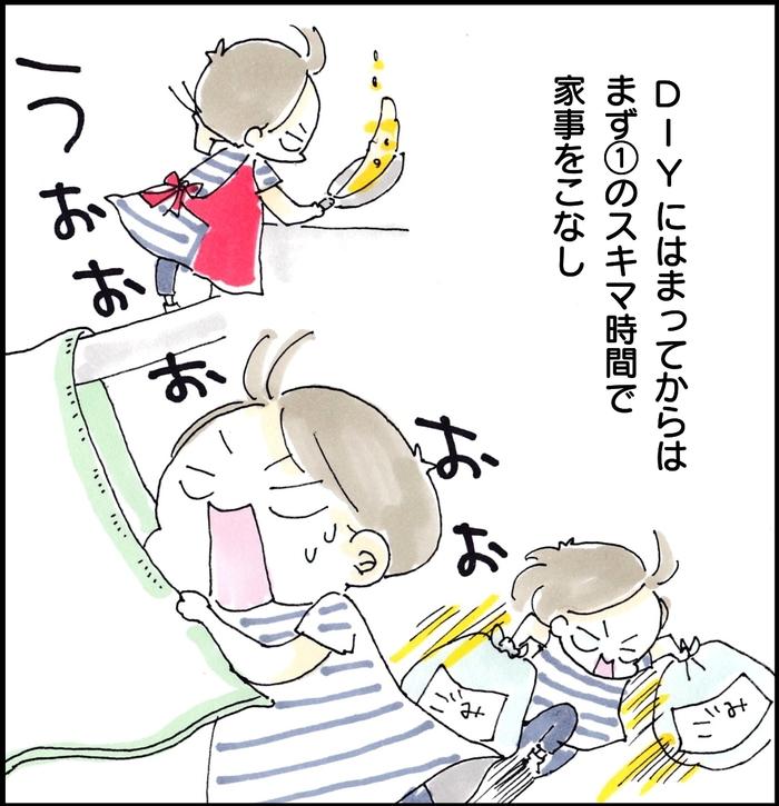 子どもの昼寝タイムにプチDIY♡手軽に楽しいだけじゃなく、思わぬ効果も!の画像9