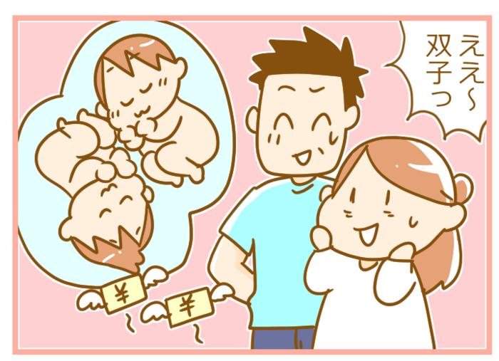 「冷凍食品は手抜き」と言った夫が…!双子育児を夫婦で乗り切った我が家の変化の画像1