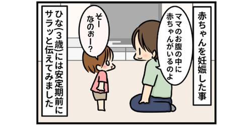 「ママのお腹に赤ちゃんがいるのよ」3歳の上の子の反応に…キュン♡のタイトル画像