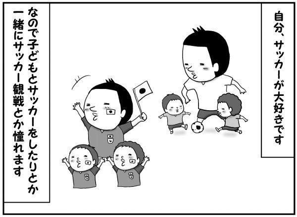 大好きなサッカーを息子と一緒に!父の試行錯誤の効果は…!?の画像1