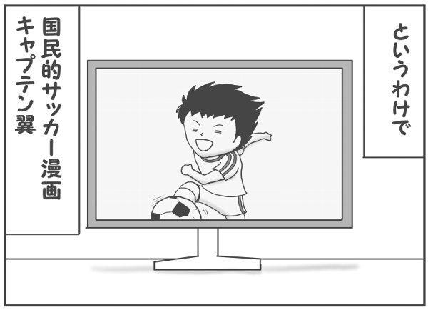 大好きなサッカーを息子と一緒に!父の試行錯誤の効果は…!?の画像12