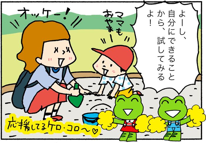 【キャンペーン実施中】忙しい毎日に。ママたちが実践するリフレッシュ方法、大発表!の画像41