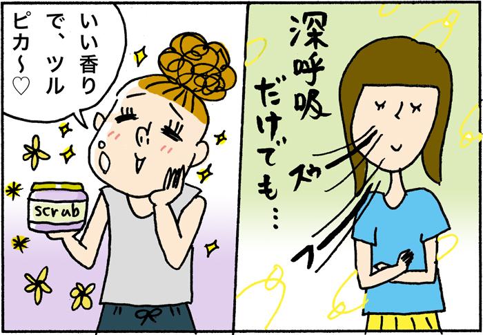 【キャンペーン実施中】忙しい毎日に。ママたちが実践するリフレッシュ方法、大発表!の画像30