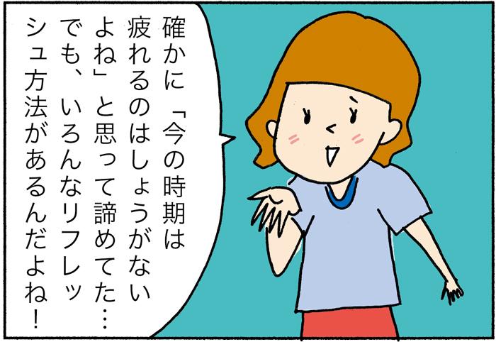 【キャンペーン実施中】忙しい毎日に。ママたちが実践するリフレッシュ方法、大発表!の画像40