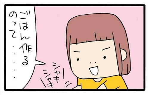 「ごはん作るのって…」娘のおままごとを見て知った、笑撃の事実!のタイトル画像