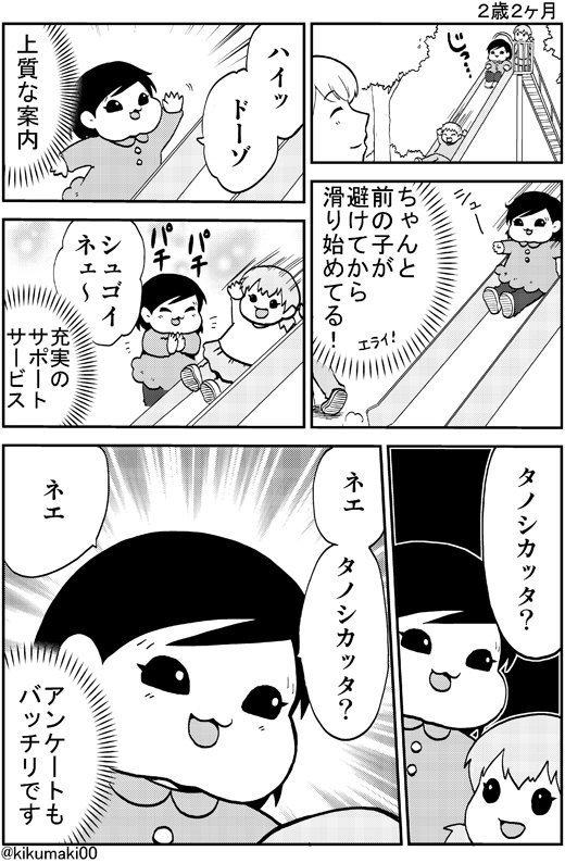 きくまきさん、可愛すぎる娘さんの成長に思うことは?/ショートインタビューの画像3