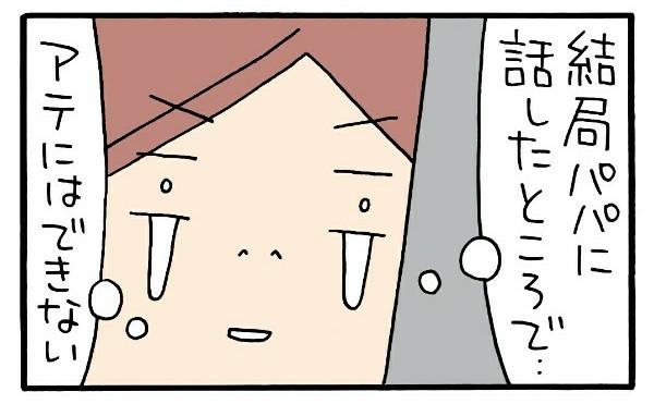パパじゃ解決できない!?同居の悩みは、相談相手を選ぶことが大切の画像9