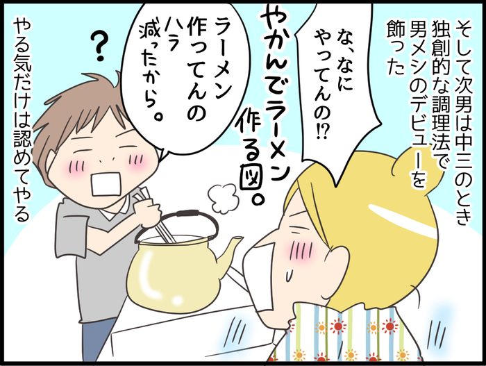 """料理好きな父の背中を見ていたら…!我が家で受け継がれる""""男メシ""""の画像7"""