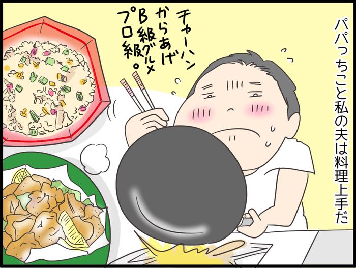 """料理好きな父の背中を見ていたら…!我が家で受け継がれる""""男メシ""""の画像1"""