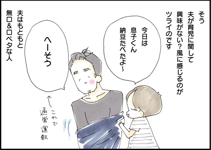 育児話への反応が薄い夫。実は、こんなことを考えているのかもしれません。の画像7