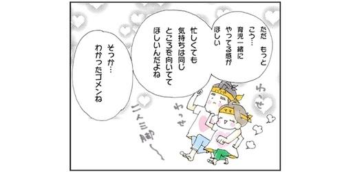 育児話への反応が薄い夫。実は、こんなことを考えているのかもしれません。のタイトル画像