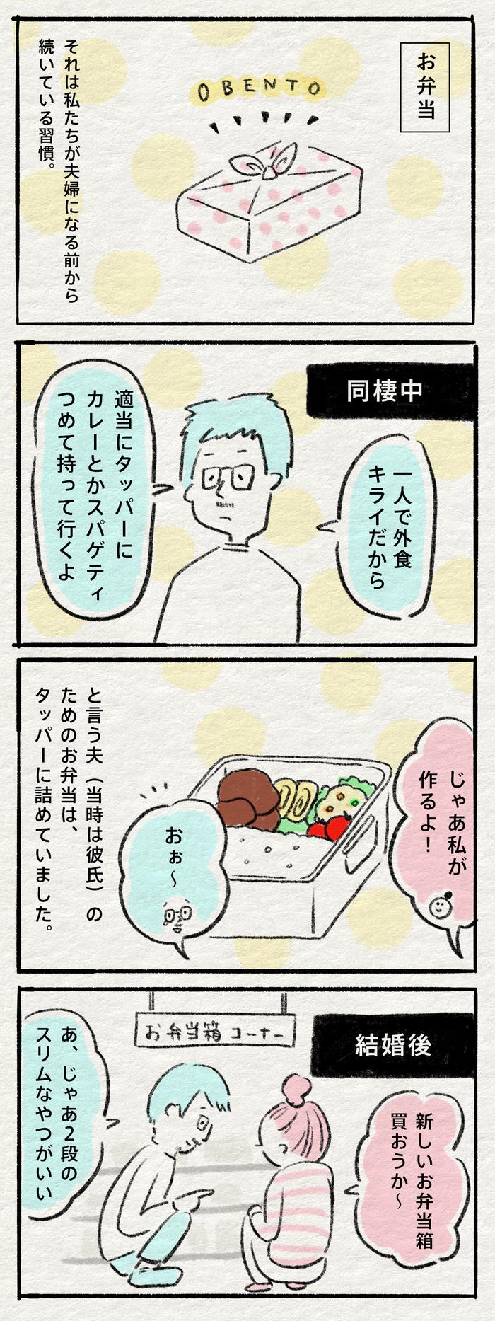 形は変わっても…。家族をつなぐ、我が家の「お弁当」の話の画像1
