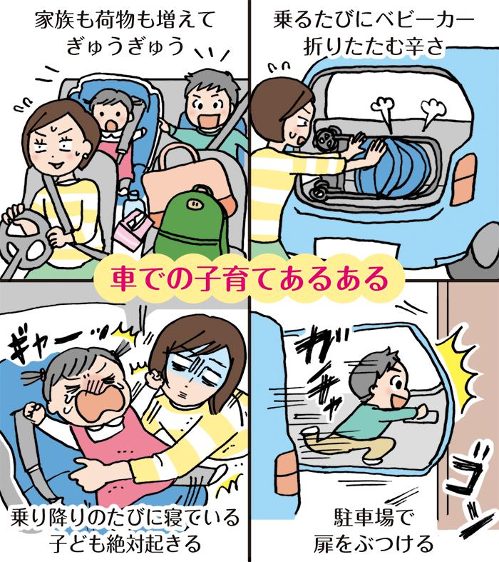 ゆったり子育て!ママのかゆい所に手が届くファミリーカーを1日体験!の画像2