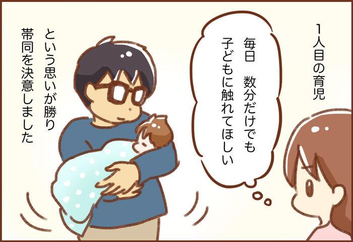 産後1ヶ月で夫の転勤辞令。それでも「一緒に行く」と決めた理由の画像3