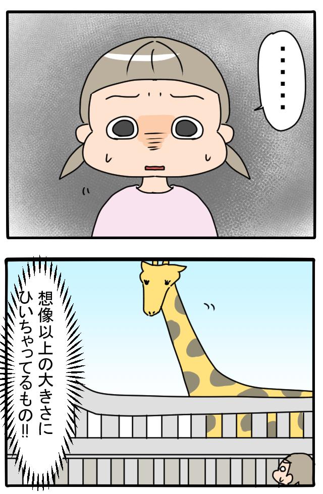動物の本が大好きな娘が、動物園に行っても喜んでくれなかった理由の画像4
