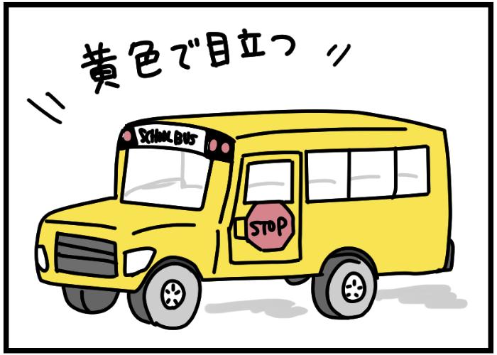 車社会だけど歩行者優先?アメリカの交通ルールが子どもに優しすぎる…!の画像1