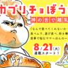 【8/21(火)20時スタート!】1歳の食事の悩みに寄り添う漫画です。~毎週火曜更新~のタイトル画像