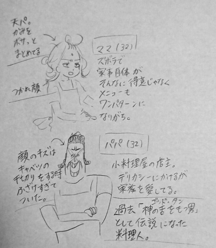 【8/21(火)20時スタート!】1歳の食事の悩みに寄り添う漫画です。~毎週火曜更新~の画像6