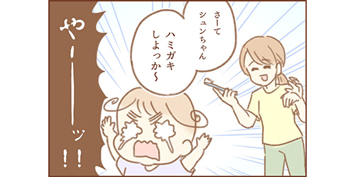 仁義なき「ハミガキバトル」。勝負を決めた、ママの新しい必殺技に注目!!のタイトル画像