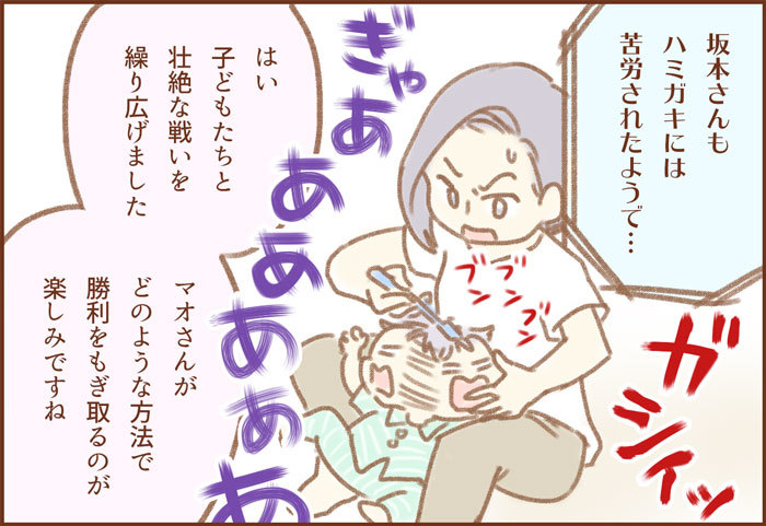 仁義なき「ハミガキバトル」。勝負を決めた、ママの新しい必殺技に注目!!の画像3