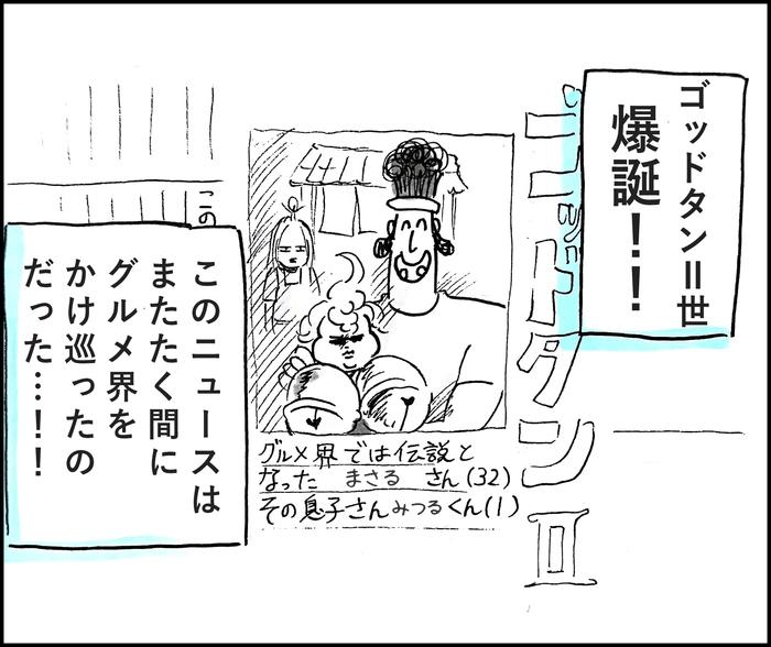 「うちの子なんで離乳食たべてくれないの?」〜ごはんを投げちゃうワケ〜の画像17