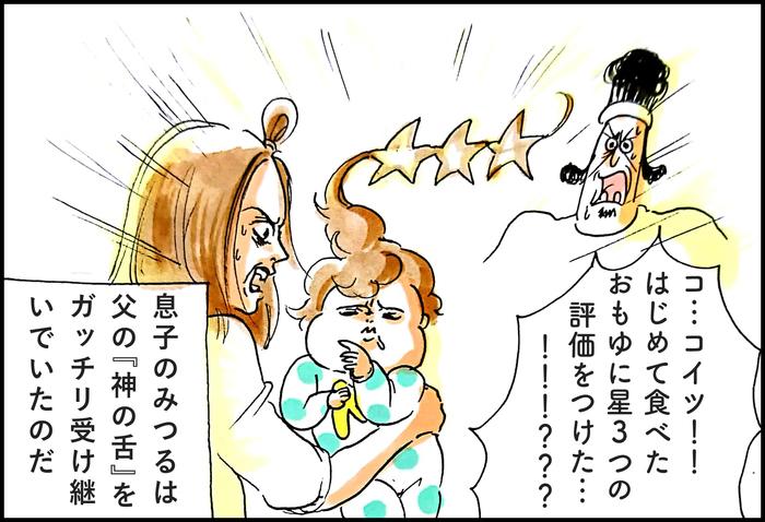 「うちの子なんで離乳食たべてくれないの?」〜ごはんを投げちゃうワケ〜の画像3