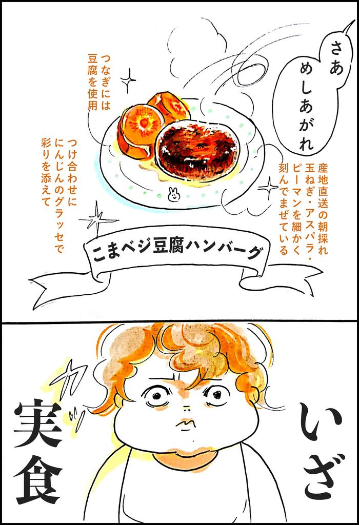 「うちの子なんで離乳食たべてくれないの?」〜ごはんを投げちゃうワケ〜の画像10