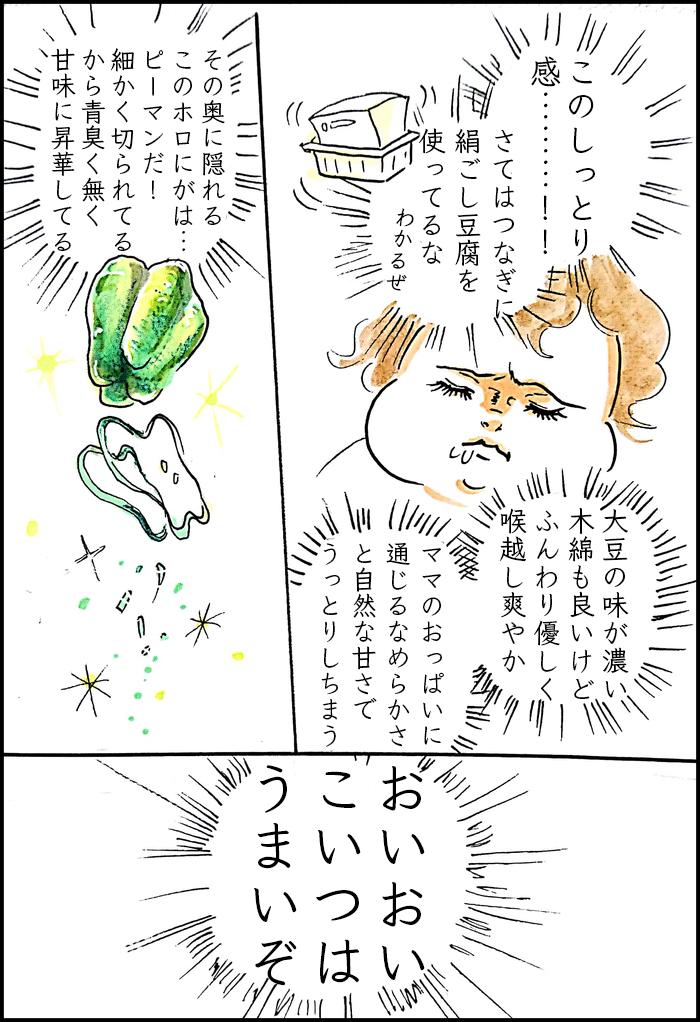 「うちの子なんで離乳食たべてくれないの?」〜ごはんを投げちゃうワケ〜の画像12