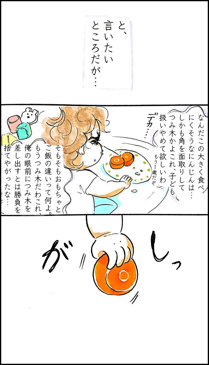 「うちの子なんで離乳食たべてくれないの?」〜ごはんを投げちゃうワケ〜の画像13