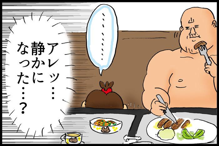 """楽しい外食…のはずが、娘の食べないモード発動!!その""""原因""""とは?の画像8"""