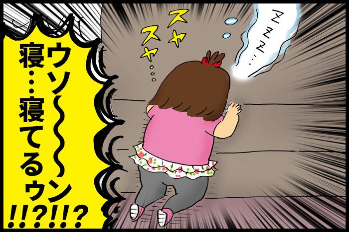 """楽しい外食…のはずが、娘の食べないモード発動!!その""""原因""""とは?の画像9"""