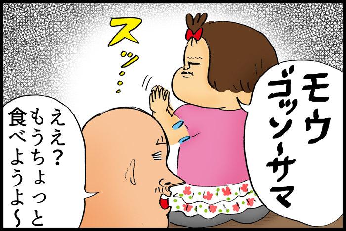 """楽しい外食…のはずが、娘の食べないモード発動!!その""""原因""""とは?の画像4"""