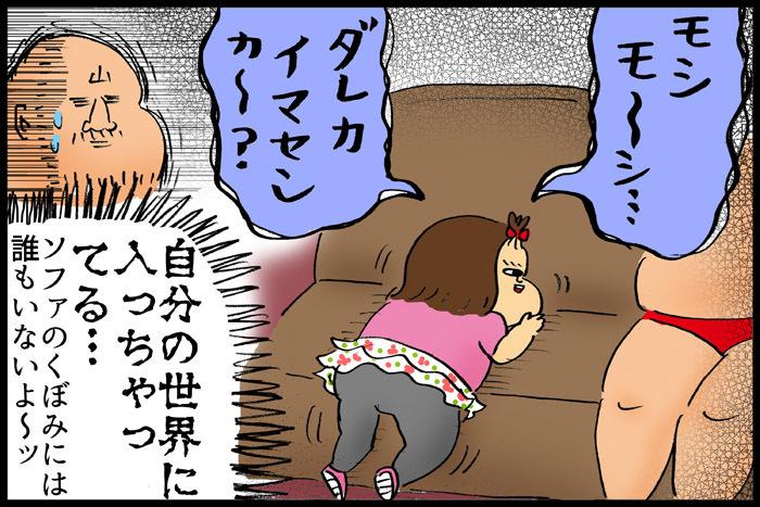 """楽しい外食…のはずが、娘の食べないモード発動!!その""""原因""""とは?の画像6"""