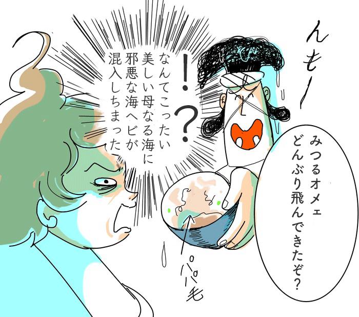 「せめて汁物はやめて…!」〜食器をひっくり返しちゃうワケ〜の画像15