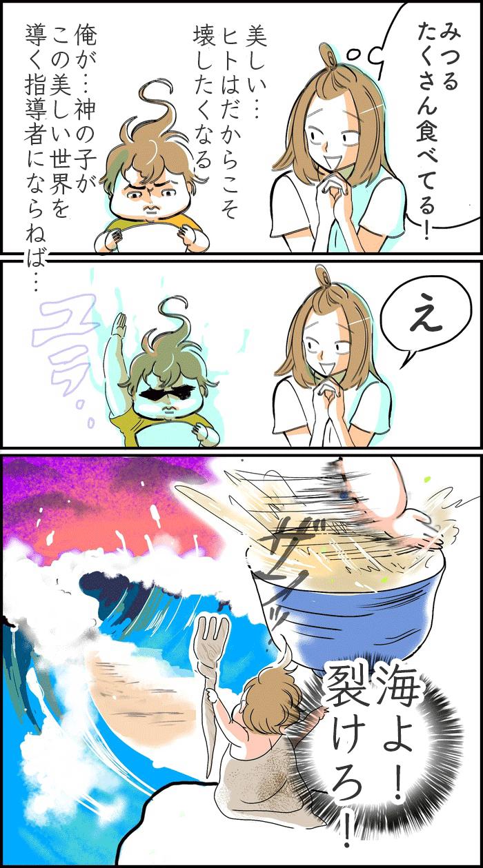 「せめて汁物はやめて…!」〜食器をひっくり返しちゃうワケ〜の画像12