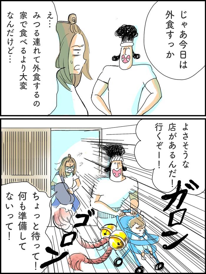 「せめて汁物はやめて…!」〜食器をひっくり返しちゃうワケ〜の画像2