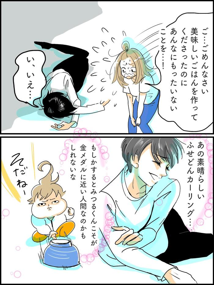 「せめて汁物はやめて…!」〜食器をひっくり返しちゃうワケ〜の画像18