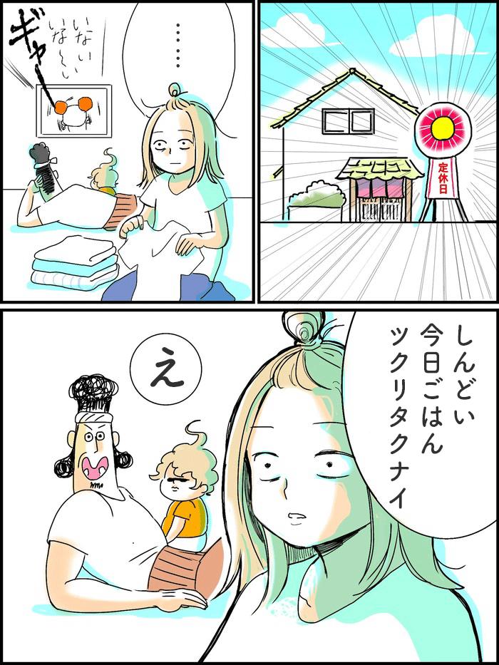 「せめて汁物はやめて…!」〜食器をひっくり返しちゃうワケ〜の画像1