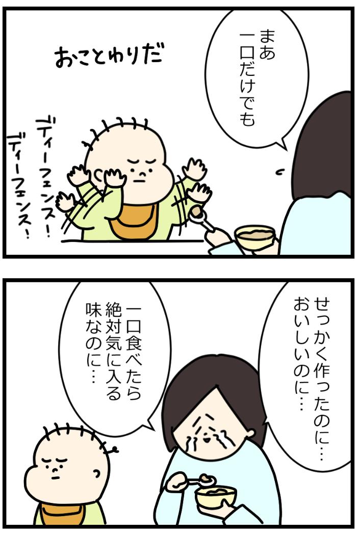 """きっと好きな味なのに!""""見た目食わず嫌い""""な1歳児にはこの小技で応戦!の画像1"""