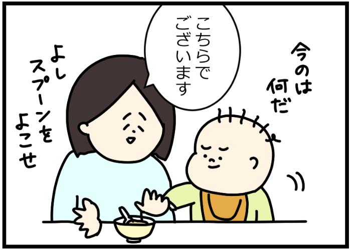 """きっと好きな味なのに!""""見た目食わず嫌い""""な1歳児にはこの小技で応戦!の画像5"""
