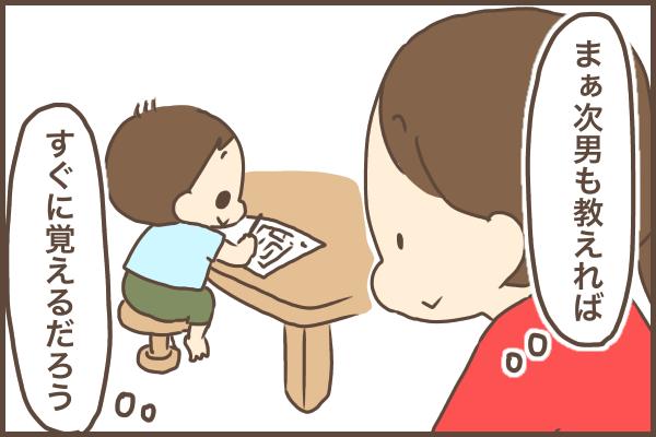 長男ができたことは、次男もできる!?3歳息子に文字を教えて気付いたことの画像4