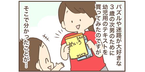 長男ができたことは、次男もできる!?3歳息子に文字を教えて気付いたことのタイトル画像