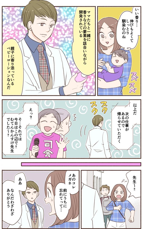 赤ちゃんのアレルギー対策に効果的な肌ケア、ご存知ですか? 〈教えて!むてんかんすけ先生 vol.3〉の画像8