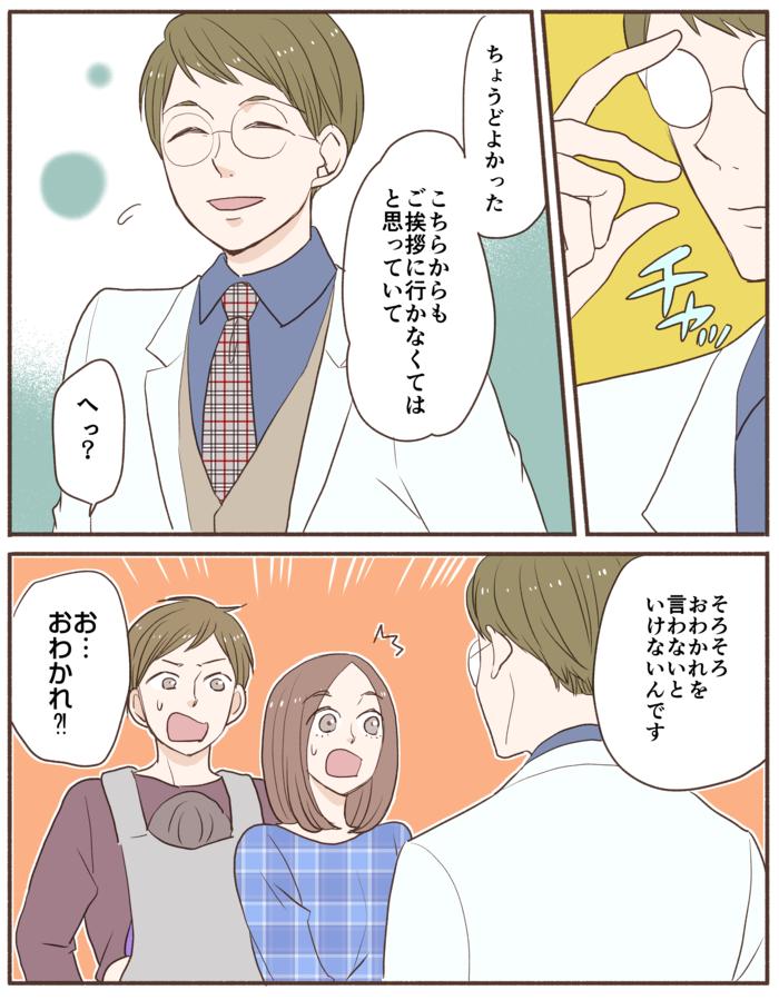 赤ちゃんのアレルギー対策に効果的な肌ケア、ご存知ですか? 〈教えて!むてんかんすけ先生 vol.3〉の画像9