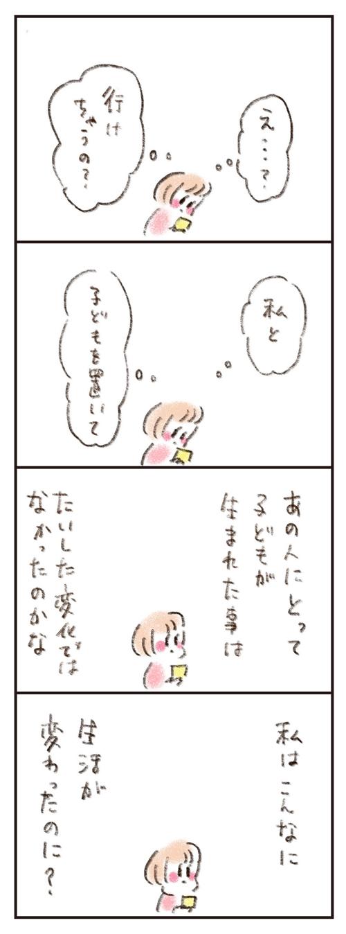 「子育ては甘くなかった」やまもとりえさんと大豆生田先生が振り返る『産後のリアル』の画像11