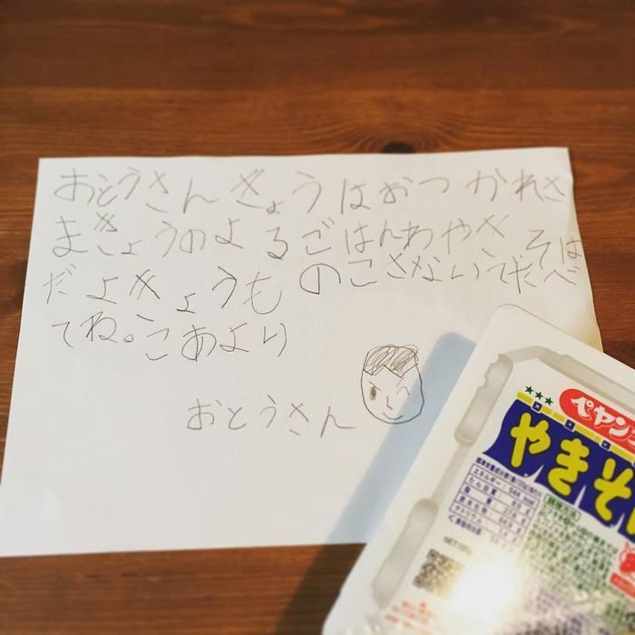 カップ麺も、手紙つきなら美味しさ100倍!?パパへの癒しを集めましたの画像3