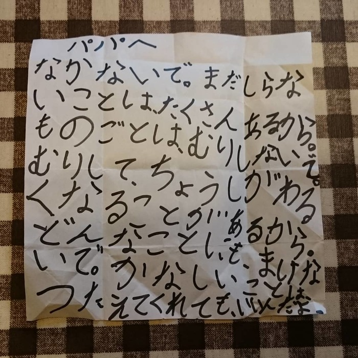 カップ麺も、手紙つきなら美味しさ100倍!?パパへの癒しを集めましたの画像9